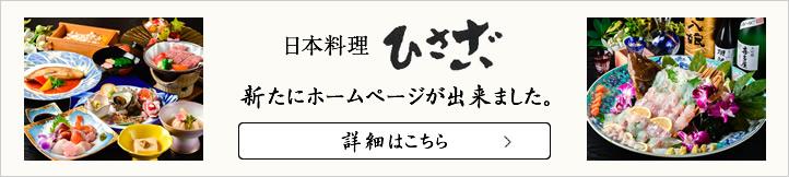 日本料理ひさご